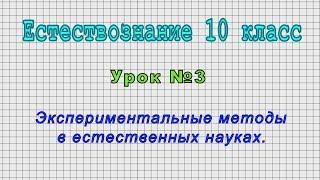 Естествознание 10 класс (Урок№3 - Экспериментальные методы в естественных науках.)