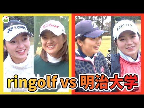 【明治大学vsリンゴルフ】どっちが強いかダブルスで決めようじゃないか!#1