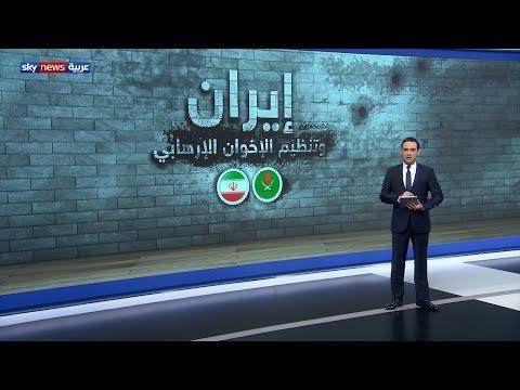 إيران وتنظيم الإخوان الإرهابي.. أهداف مشتركة تعزز التعاون  - 20:07-2019 / 11 / 18