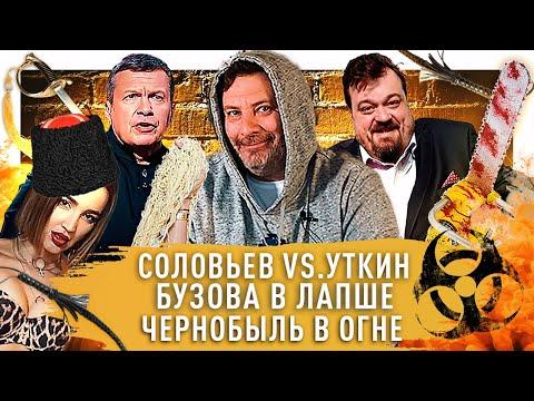 Соловьев против Уткина, Бузова VS Доширак, пожар в Чернобыле 2020 / Минаев