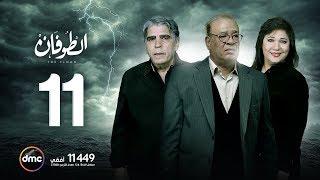 مسلسل الطوفان الحلقة الحادية عشر the flood episode 11