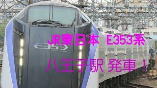 【JR東日本E353系】八王子駅発車!