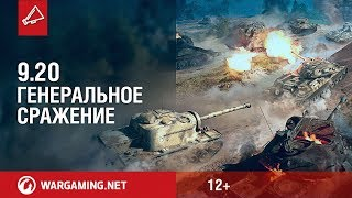 9.20. Генеральное сражение - новый масштаб танковых боёв