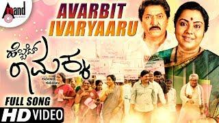 Avarbit Ivaryaaru | Hebbet Ramakka | Kannada HD Song 2018 | Vijay Prakash | Devaraj | Thara