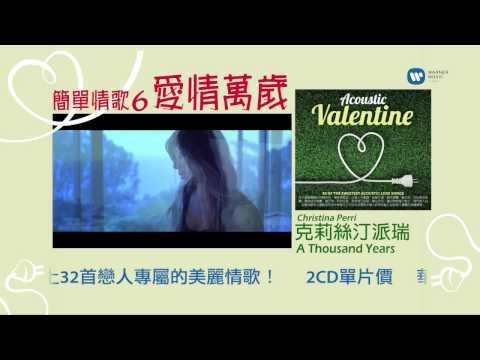 《簡單情歌6:愛情萬歲 Acoustic Valentine》2015.02.10 華納音樂發行