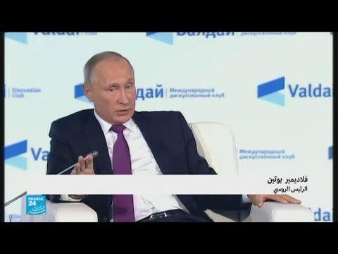 بوتين: دمشق وموسكو ستهزمان الإرهابيين قريبا في سوريا  - نشر قبل 1 ساعة
