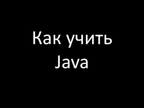 Java с нуля для начинающих (2015) Видеокурс » Скачать