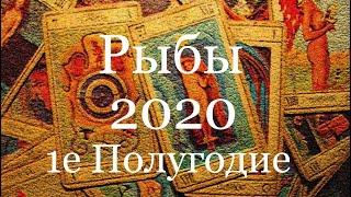 Рыбы. Таро-прогноз на 1-е Полугодие 2020 Года/Tarot horoscope 2020 years/塔罗牌星座