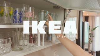 SUB                 13                       IKEA kitchenware