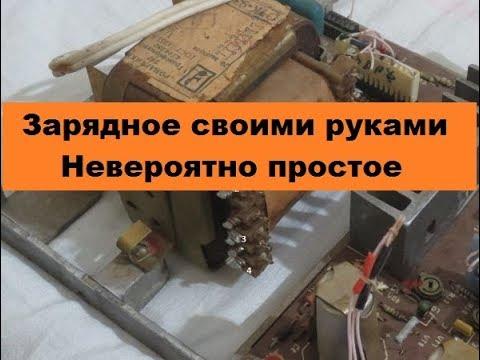 Невероятно простое зарядное устройство!  Своими рукаами! Из подручных деталей