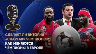 Звуки футбола Ху из Руй революция во Франции и оба Манчестера выиграют еврокубки