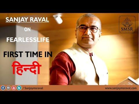 First Time In Hindi | Sanjay Raval | Fearless Life | Gujarati Speaker