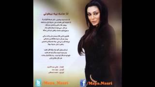 Maya Nasri - Ana 7asa Beeh Bekhony| مايا نصرى - أنا حاسه بيه بيخوني