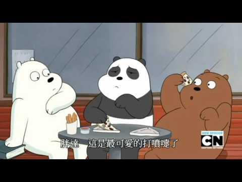 【熊熊遇見你】胖達打噴嚏篇 1