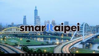 2021 Smart Taipei 台北智慧城市 30s