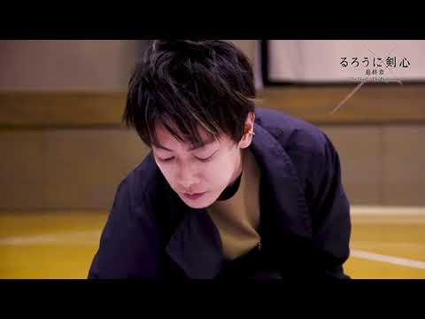 『るろうに剣心 最終章The Final/The Beginning』佐藤健サインドローン映像