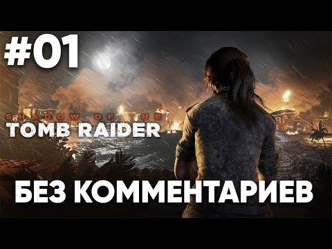 Shadow of the Tomb Raider - Часть #1 Начало приключений