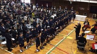 平成30年3月25日 新居浜市立若宮小学校閉校記念式典・セレモニー 校歌斉唱