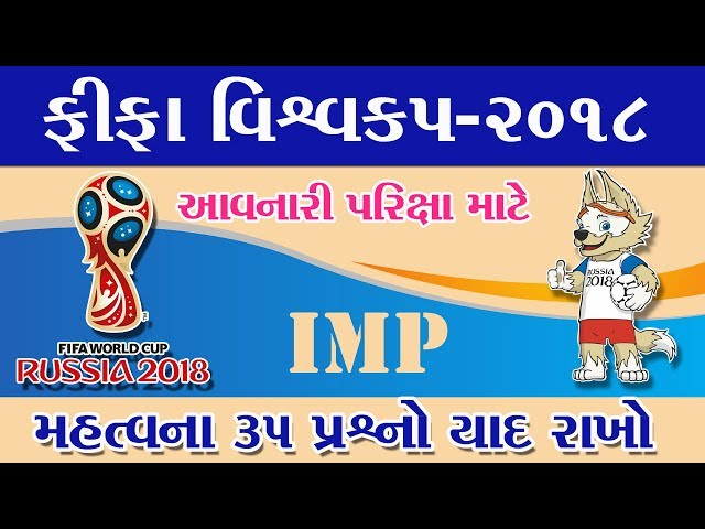 ???? ??????? ???? || fifa world cup 2018 || fifa || world cup games || gpsc ||