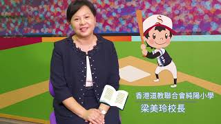 Publication Date: 2020-10-22 | Video Title: MamiDaily校長專訪香港道教聯合會純陽小學努力不懈