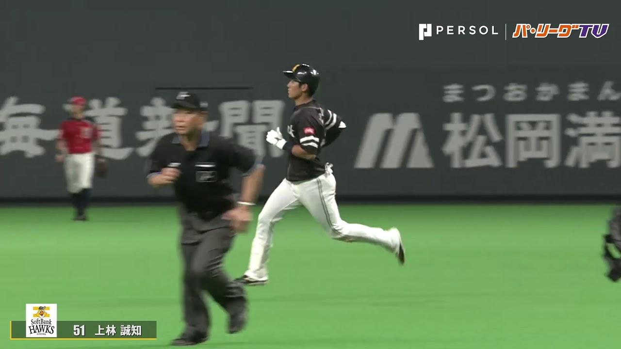 上林誠知 ソフトバンク のランニング本塁打動画 名言やエピソード