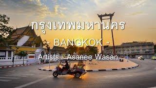 Bangkok Song (with English Lyrics) - (Artists - Asanee Wasan) - Learn Thai by NATTO