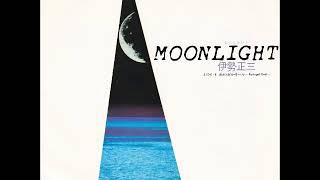伊勢正三 - moonlight