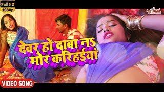 Full HD Video l Ajay Arya | देवर हो दाबा नs मोर करिहइया | Devar Ho Daba Na Mor Karihaiya