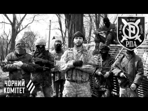 Русская Повстанческая Армия: Мы  воюем против путинской хунты и кремлевского ублюдства
