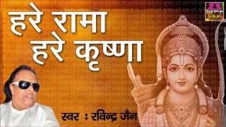 Hare Rama Hare Krishna || Ravindra Jain || Sampurna Ramayan # Spiritual Activity
