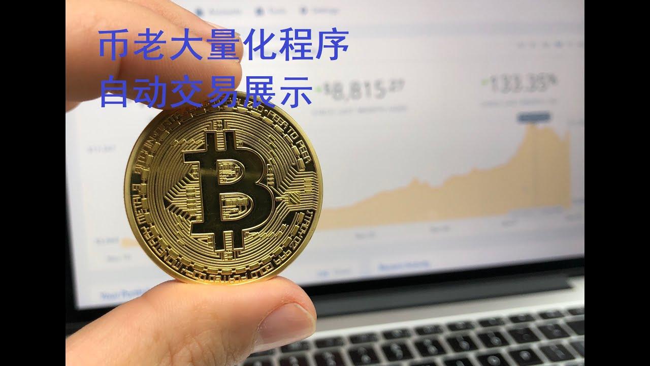 币老大量化程序展示 币安自动交易 趋势交易 带多次止盈自动交易 保守年盈利300%