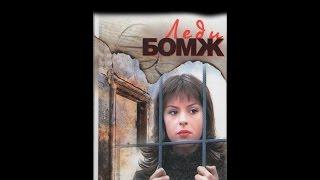 Леди Бомж. 3 серия