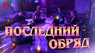 ТРЕШ ОБЗОР фильма Последний обряд