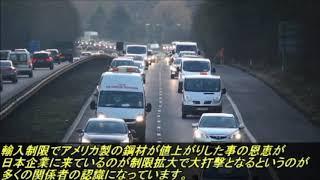 【衝撃】こんなの米国では考えられない!外国人衝撃!!アメリカの横暴な措置に報復した日本に海外から拍手喝采!!世界が絶賛の理由とは…!【海外の反応】