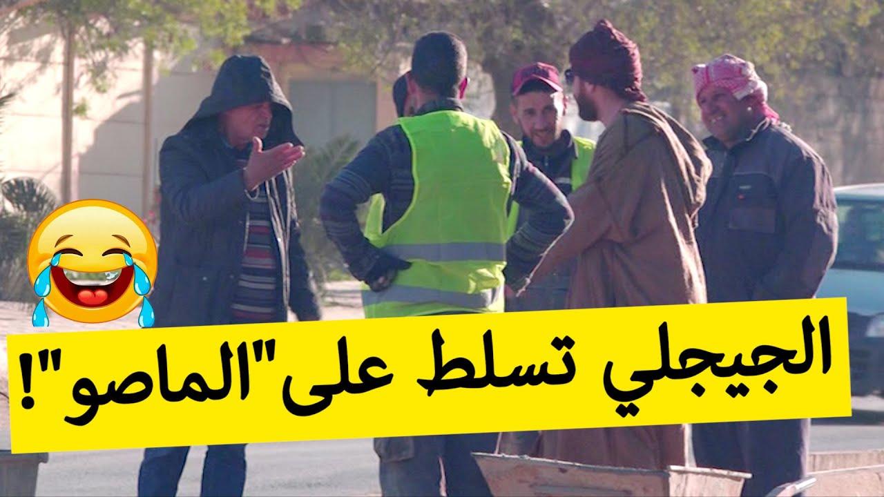 الجيجلي راح يدخل روحو في الماصو.. أو قالوا راكم تغشوا في البناء.. شاهدوا ردة الفعل تاعهم؟!