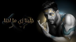 Hamaki - Khallina Zay Mahna (Official Lyrics Video) / حماقي - خلينا زي ما احنا - كلمات