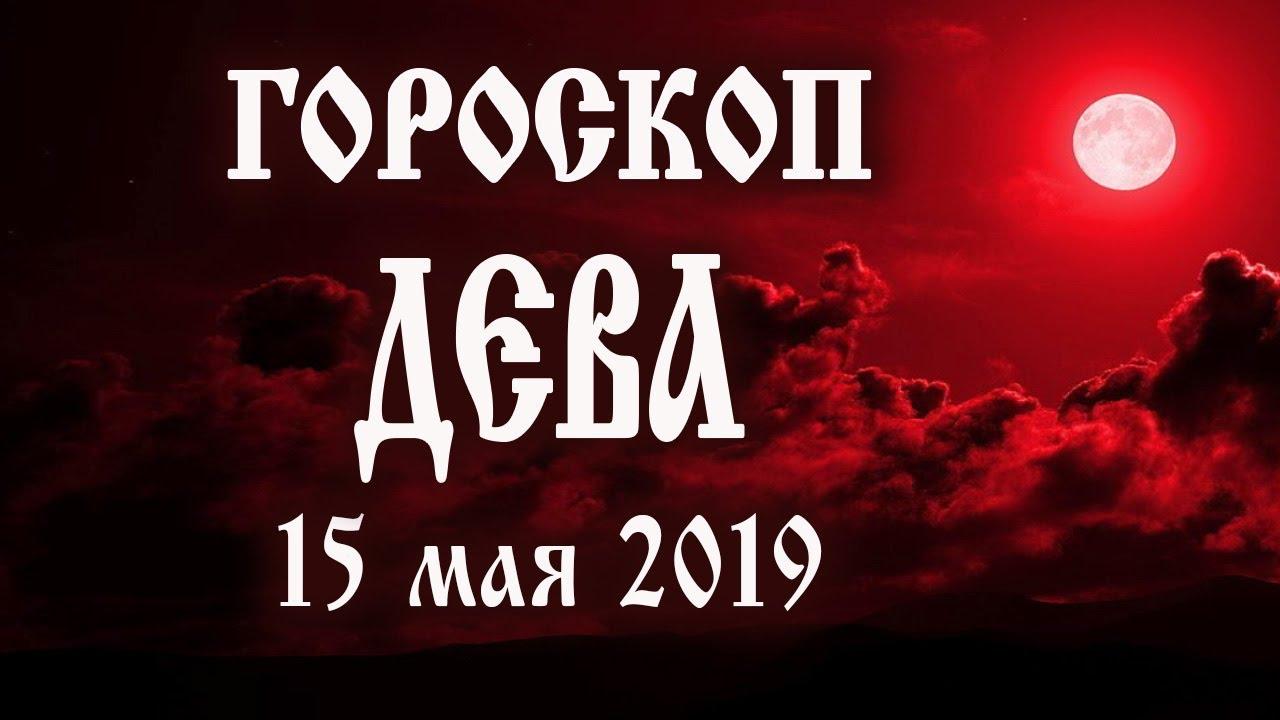 Гороскоп на сегодня 15 мая 2019 года Дева ♍ Что нам готовят звёзды в этот день