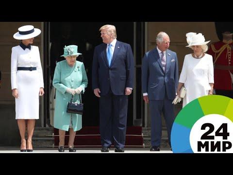 Поспешил с рукопожатием: Трамп нарушил этикет на встрече с Елизаветой II - МИР 24