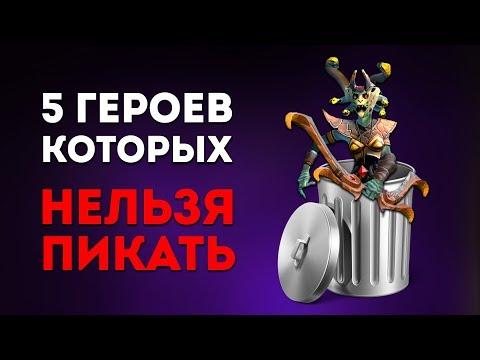 видео: 5 Худших Героев Доты - Вся Правда от 7К ММР
