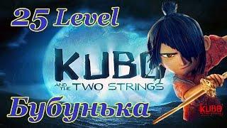 Kubo: A Samurai Quest 25 Level Walkthrough  / Кубо Легенда о самурае игра на Android