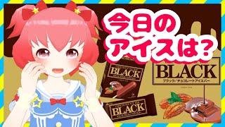 【雑談】(BLACK)飲食店?のメニューを眺めるだけ!アイス編