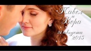 Свадьба Павла и Веры | 31 августа 2015
