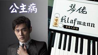 周杰倫 Jay Chau - 公主病 [鋼琴 Piano - Klafmann]