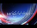 НОВОСТИ ЗДЕСЬ. КУЗБАСС 02 02 2017
