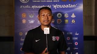 Thailand Youth League : Interview สัมภาษณ์ความพร้อมทีมบีจี ปทุม ยูไนเต็ด
