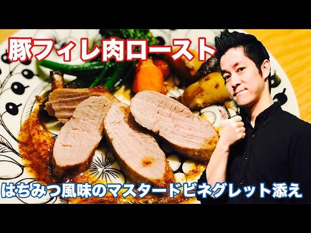 豚フィレ肉のロースト はちみつ風味のマスタード ビネグレット添え 作り方 フランスの家庭料理 レシピ chef koji