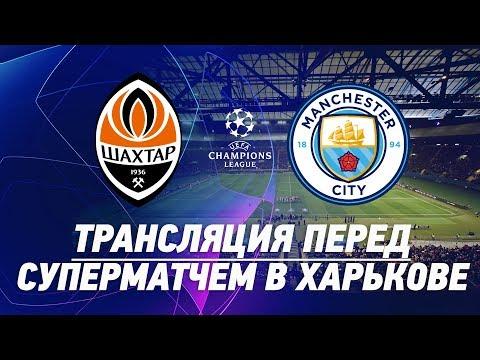LIVE! Шахтер – Манчестер Сити. Трансляция перед суперматчем Лиги чемпионов (18.09.2019)