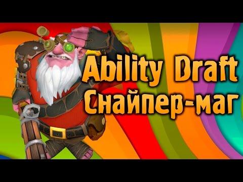 видео: [ability draft] - Снайпер-маг
