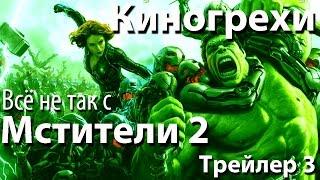 Киногрехи. Всё не так с 'Мстители Эра Альтрона' Трейлер 3 (rus vo)