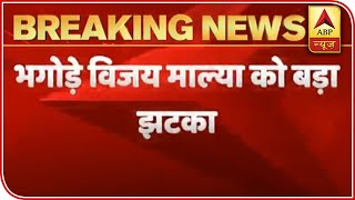 Vijay Mallya To Be Extradited As London HC Rejects Plea | ABP News
